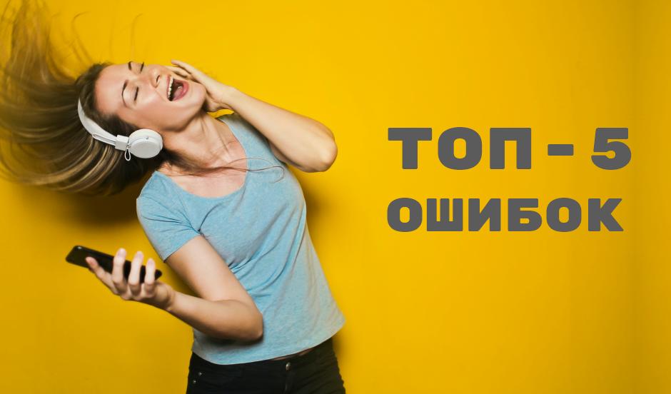 ТОП-5 ошибок интернет-магазина, из-за которых теряете деньги