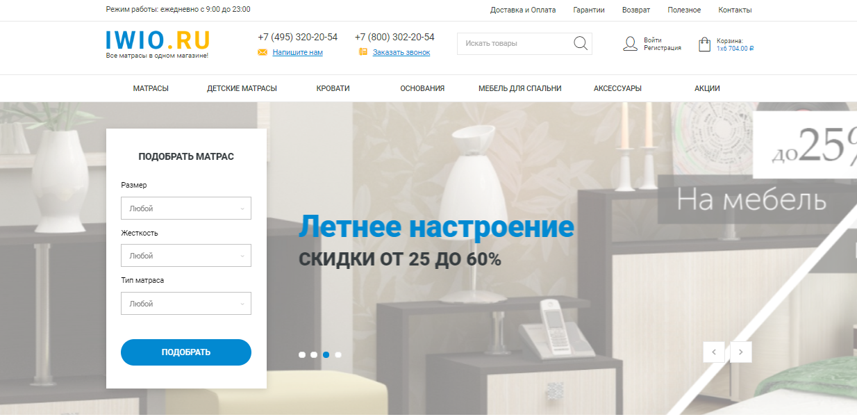 Iwio.ru