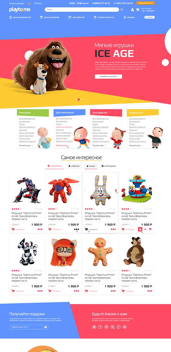 Kidsjoy.ru
