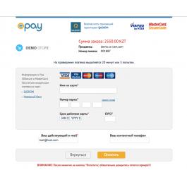 Метод оплаты ePay для CS-Cart